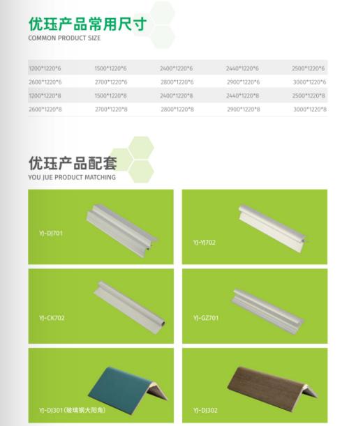 洁净板、无机预涂板安装配件