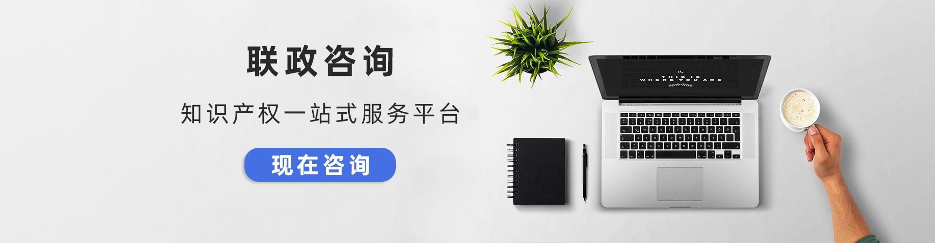 联政科技-一站式知识产权服务平台