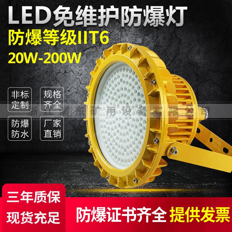 防爆灯具的安装与使用