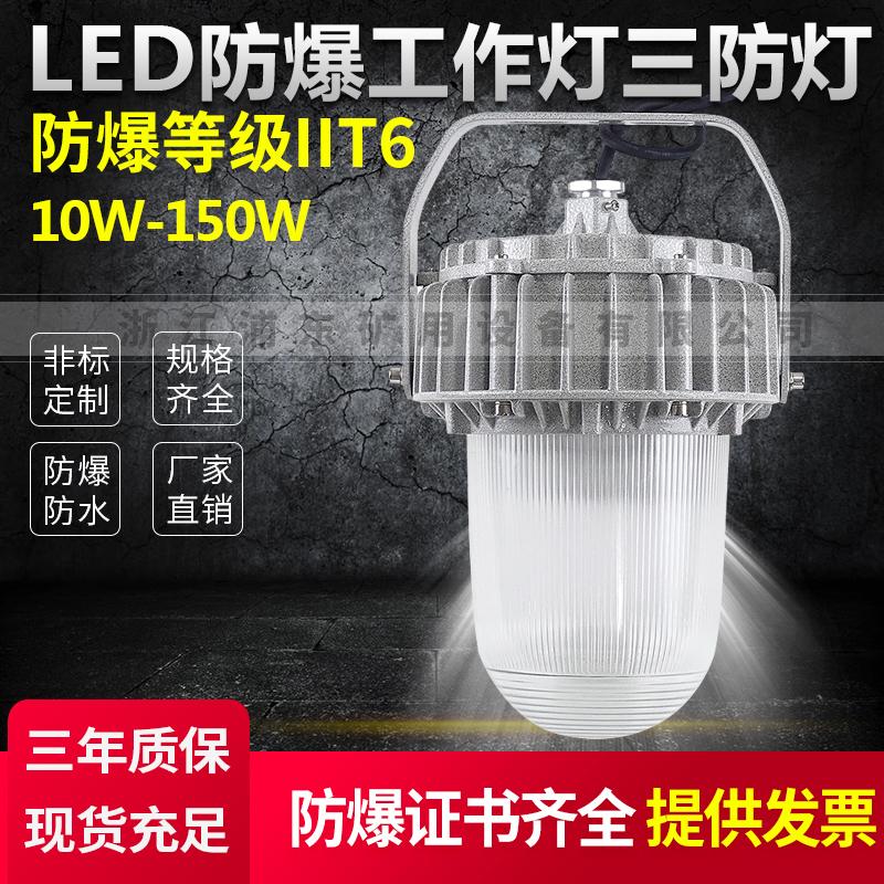 LED防爆工作灯三防灯