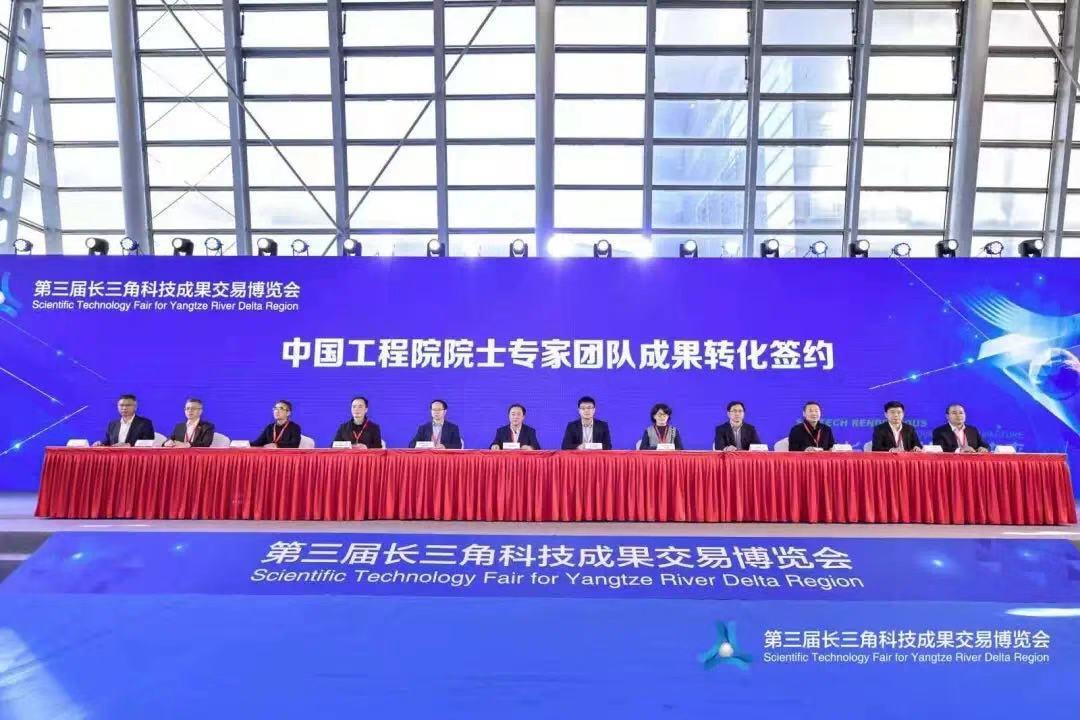上海冉圣机电设备受邀参展第三届长三角科技成果交易博览会