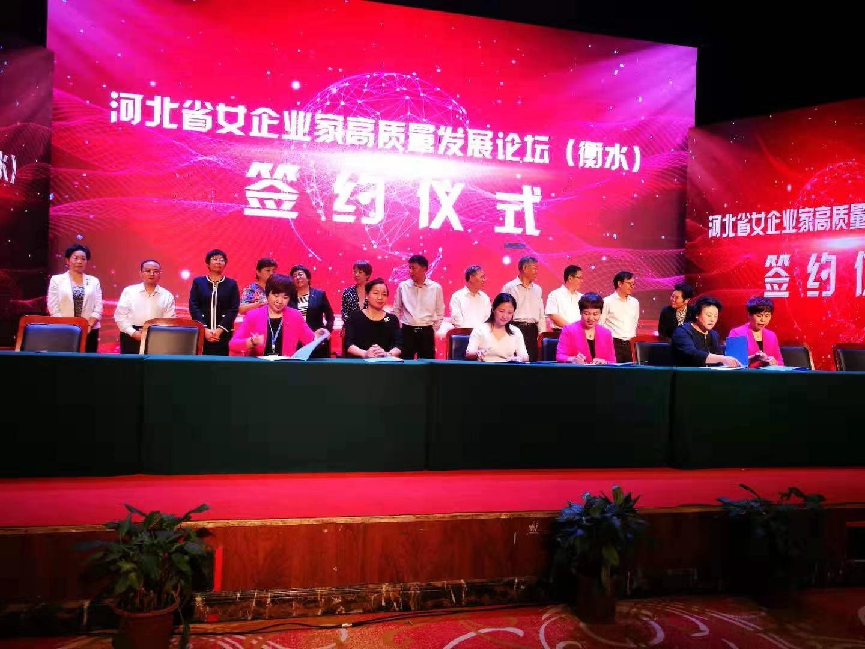 上海冉圣机电设备受邀出席河北省女企业家高质量发展论坛并签约合作意向书