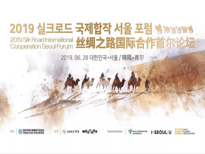 上海冉圣机电设备受邀出席2019年丝绸之路国际合作首尔论坛