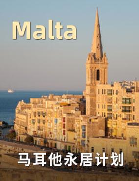 马耳他永居投资计划 MPRP