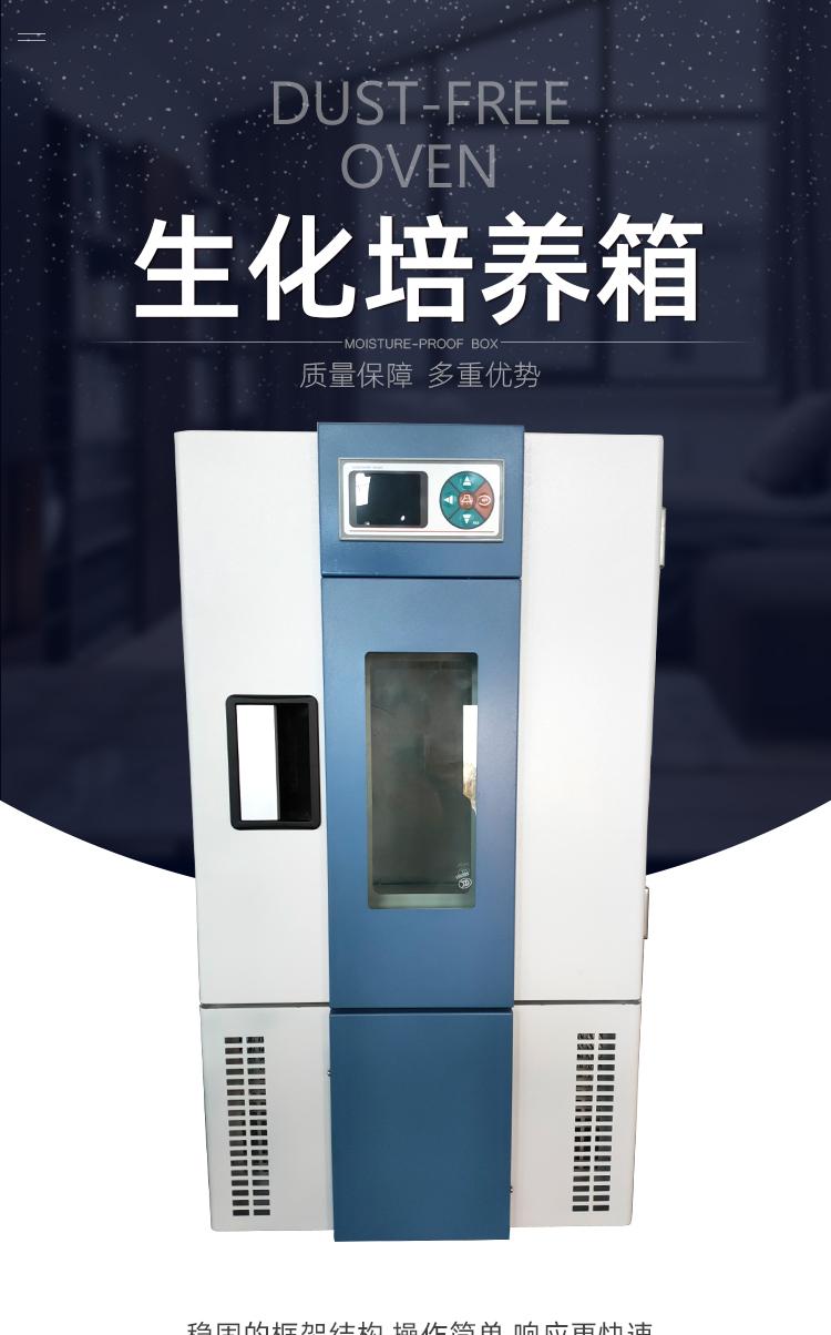 生化培养箱详情页_01.jpg