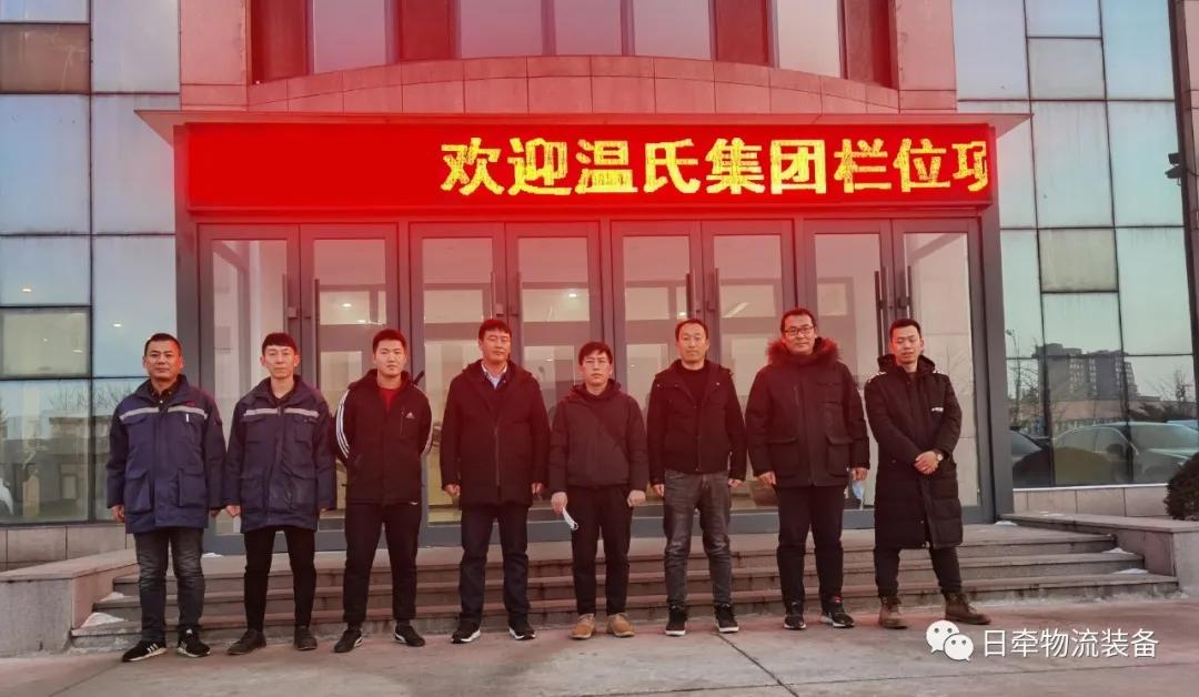 热烈欢迎温氏集团领导莅临工厂视察指导工作
