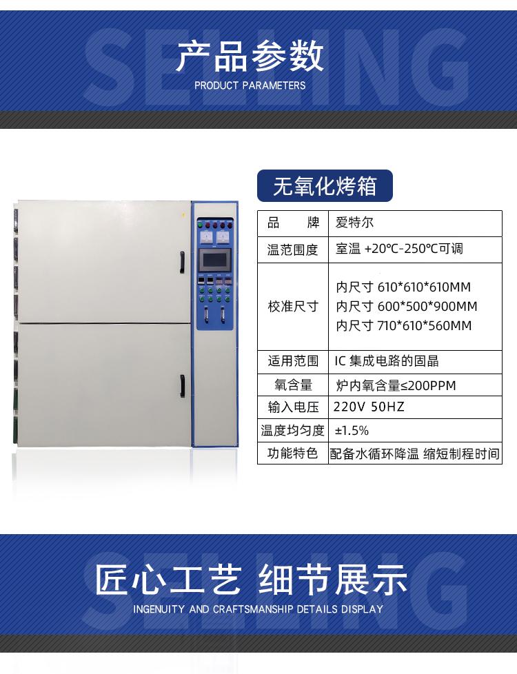 无氧化烤箱详情页_09.jpg