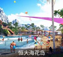 中国海南海花岛 - 全球人向往的文化旅游...