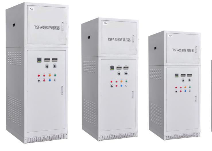 TDFA、TSFA型干式风冷感应调压器