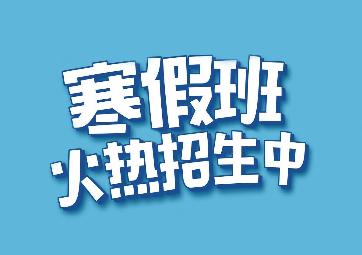 了解一下!岗吉寒假藏语、英语特色班火热报名中!