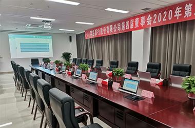"""携手并进""""山东枣庄银行股份"""",实现持续高效的无纸化办公会议"""