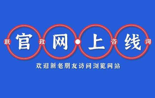 热烈祝贺杭州联政科技咨询有限公司网站成功上线!