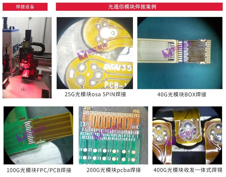 光通信模块焊接案例.jpg