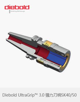 德国Diebold UltraGrip? 3.0 强力刀柄SK40/SK50 DIN ISO 7388-1