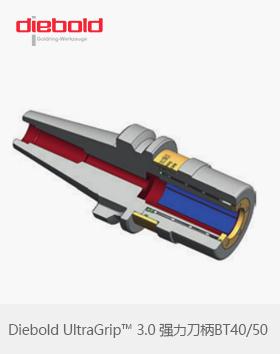 德国Diebold UltraGrip? 3.0 强力刀柄BT40/BT50 DIN ISO 7388-1