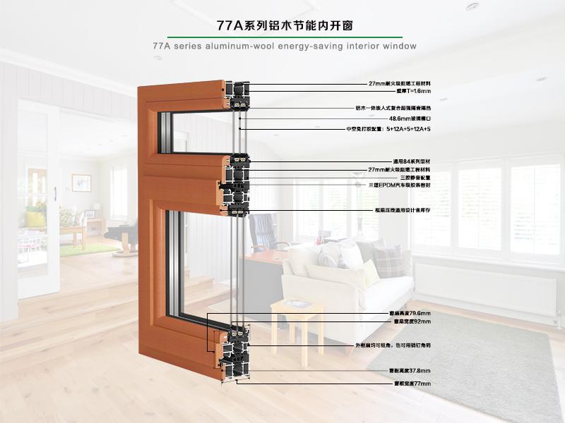 77A系列铝木节能型内开窗
