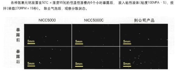 氫氧化鈣NICC5000C.png