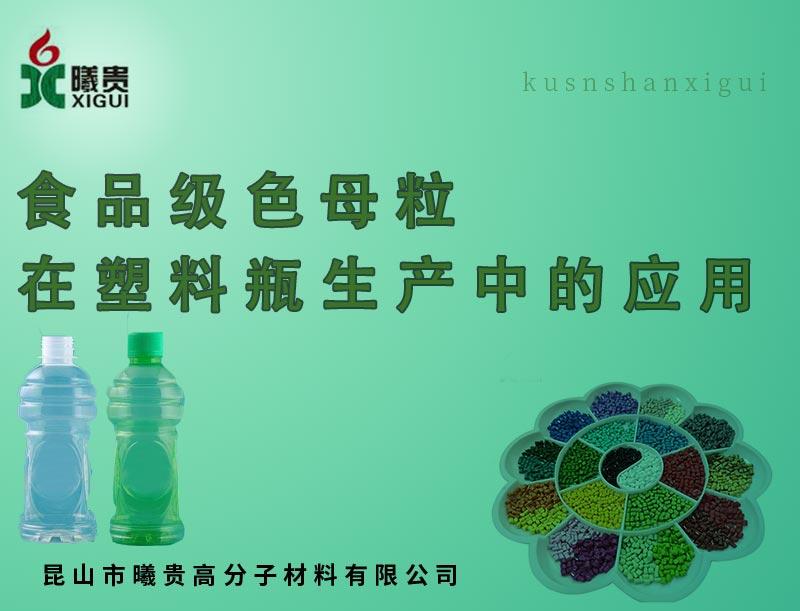 食品塑料包装瓶色母粒