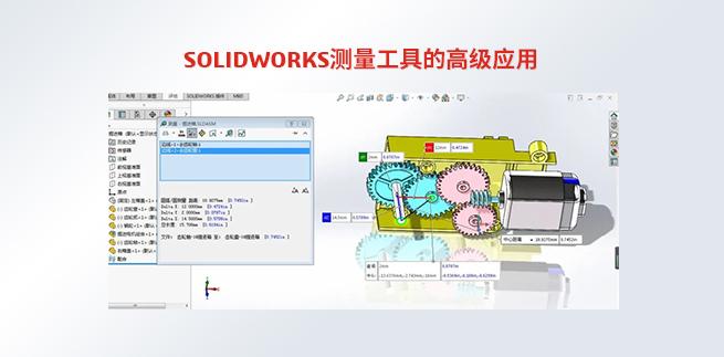SOLIDWORKS测量工具的应用