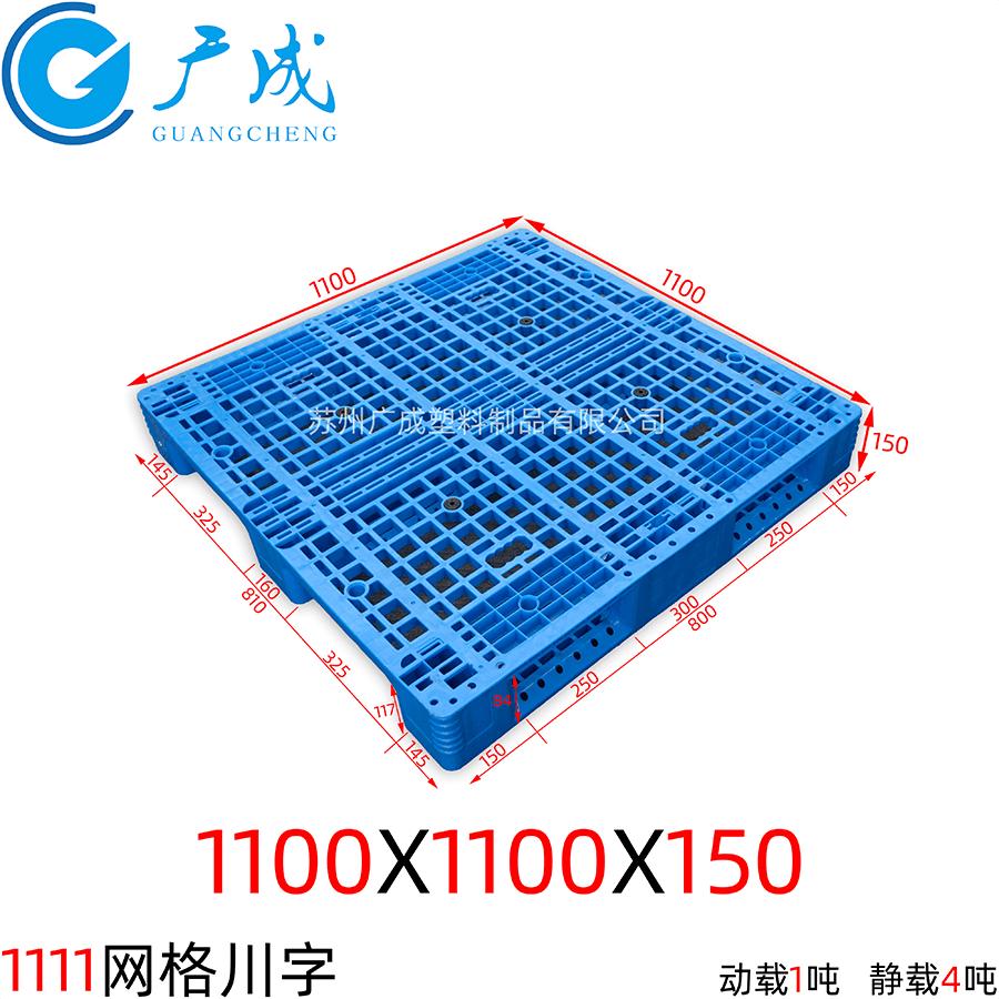 1111B網格川字塑料托盤