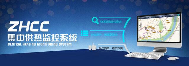 ZHCC集中供熱監控系統