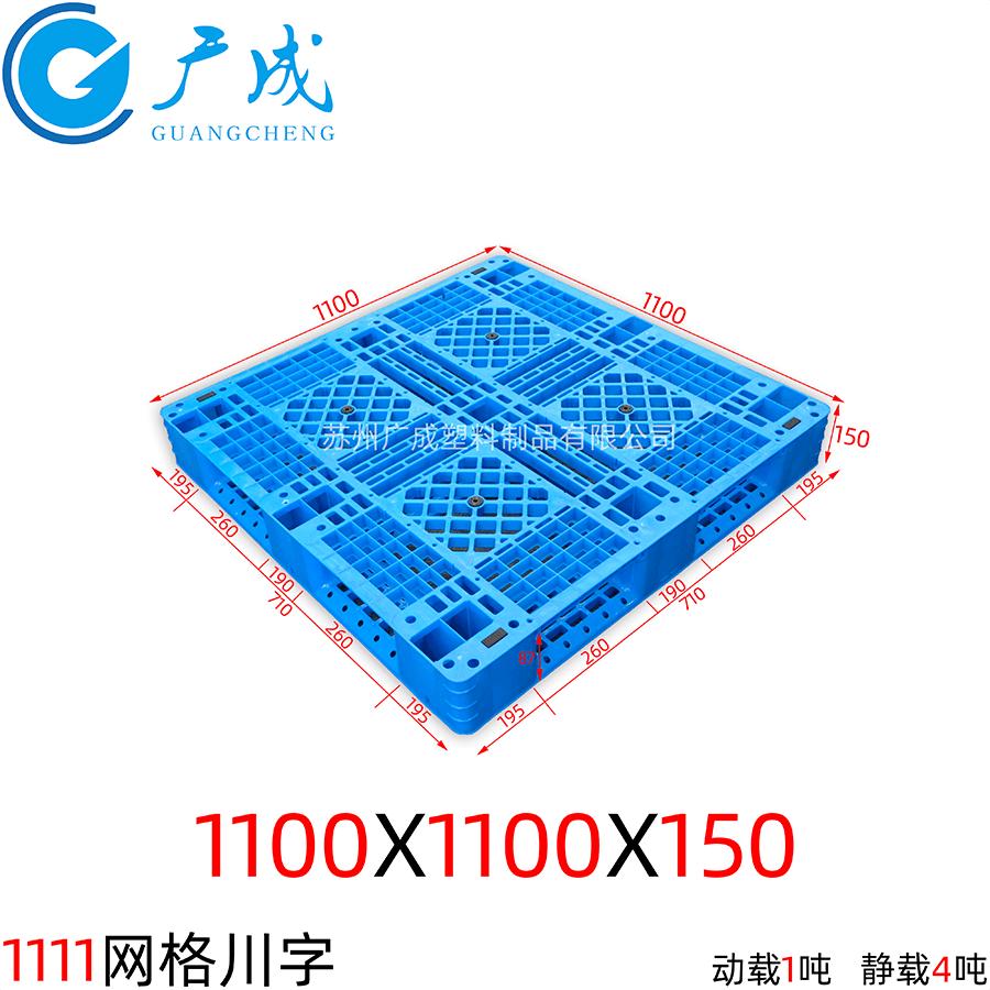 1111H網格田字塑料托盤