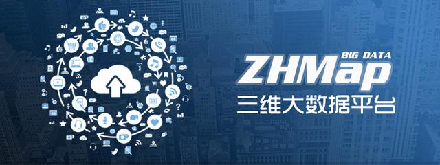 ZHMAP三维大数据平台