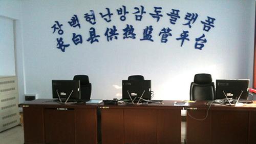 临江市供热信息平台