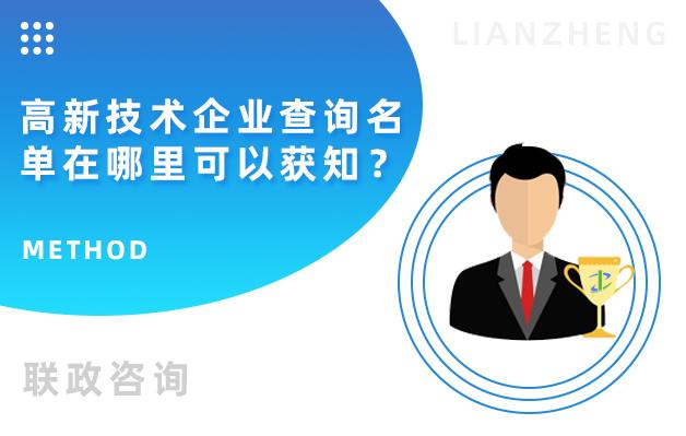 高新技术企业查询名单在哪里可以获知?