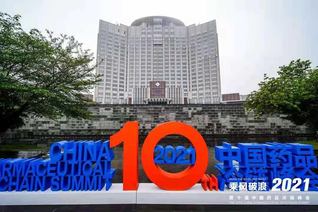 第十届中国医药冷链峰会