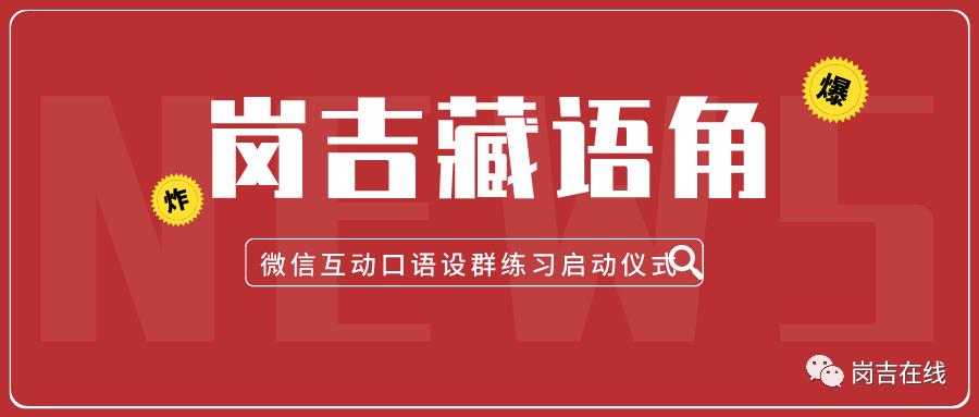 岗吉教育·藏语角五一线上预热活动圆满结束