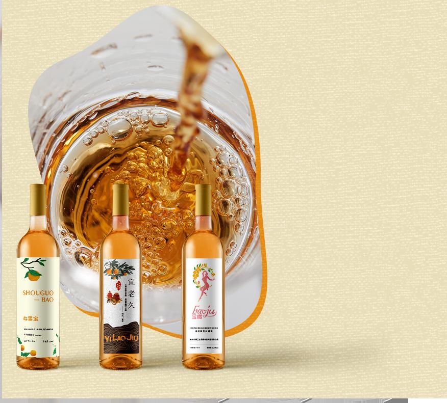 柳州市橘之宝保健食品纯果汁发酵柑橘果酒