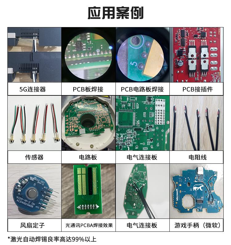 汽车电子、传感器激光焊锡机