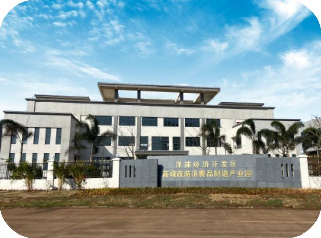 洋浦经济开发区旅游消费品制造产业园