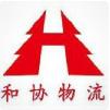 上海和协物流有限企业