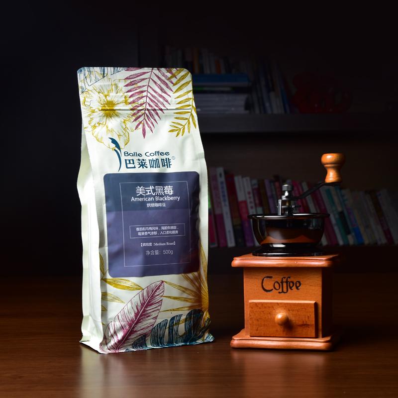 巴莱美式黑莓烘焙咖啡豆