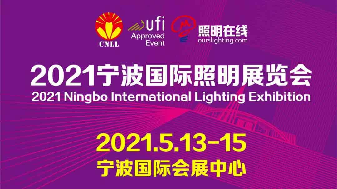 正实激光将参与2021年5月13日-15日宁波国际照明展会