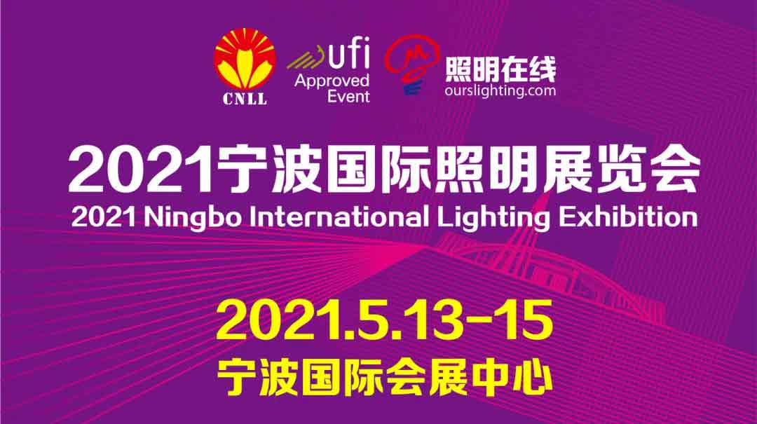 正实自动化将参与2021年5月13日-15日宁波国际照明展