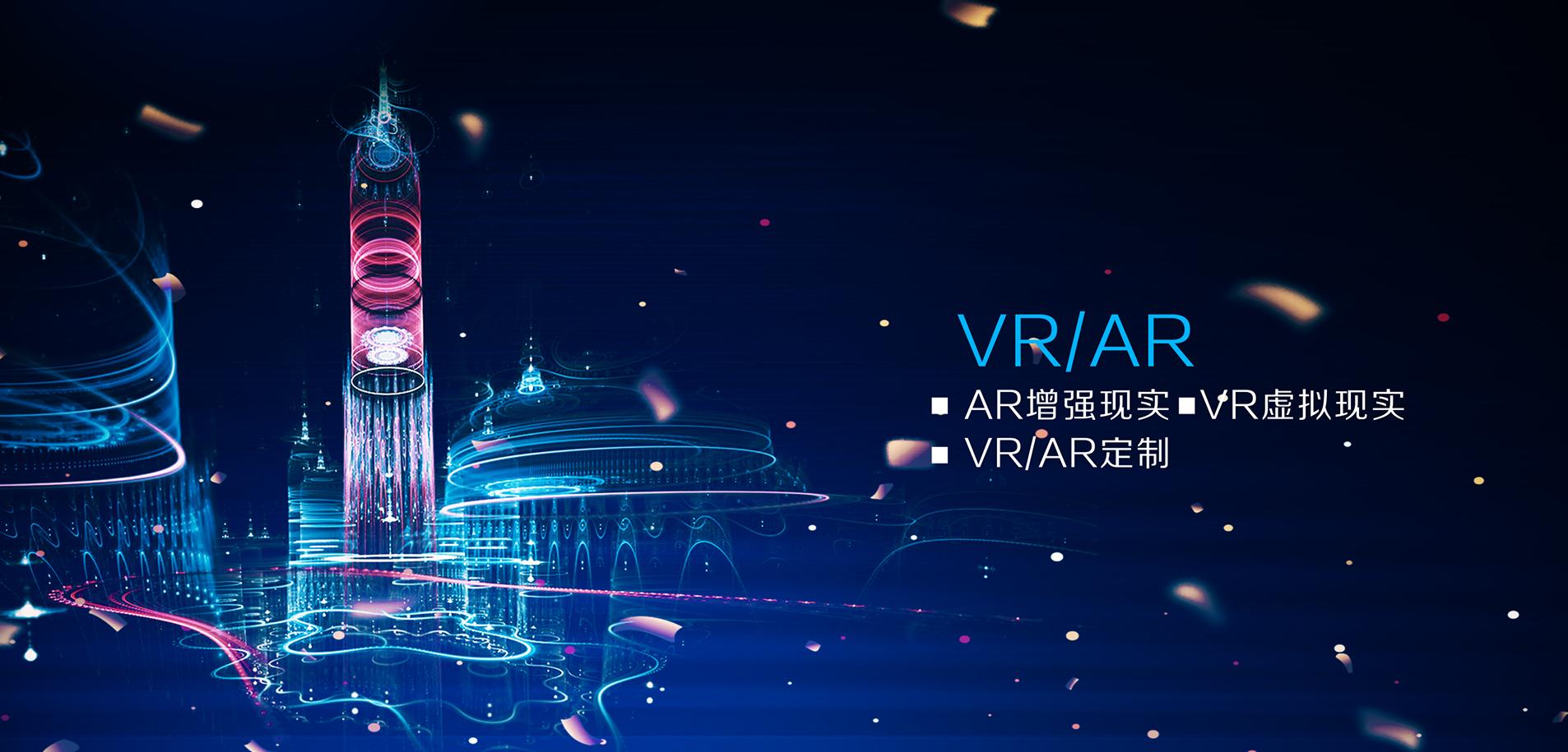 AR/VR定制