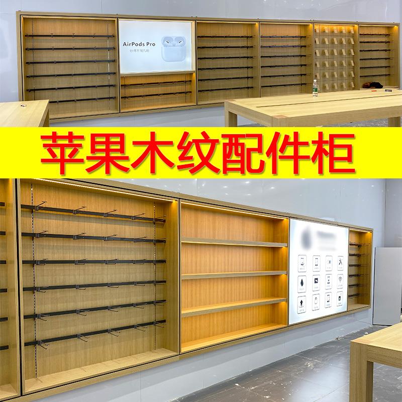 苹果MOMO店道具