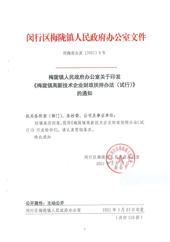 梅陇镇高新技术企业认定扶持办法