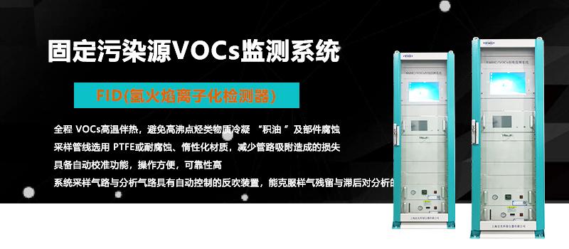 固定污染源VOC系统.jpg