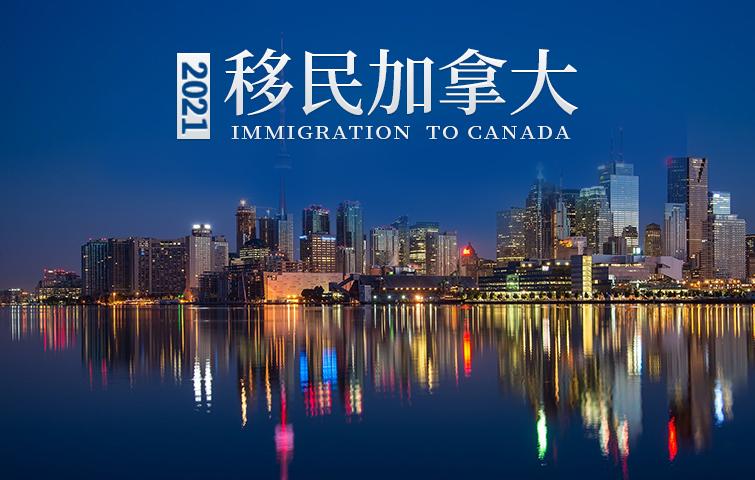 新移民入境加拿大时需要注意哪些事?全攻略来啦