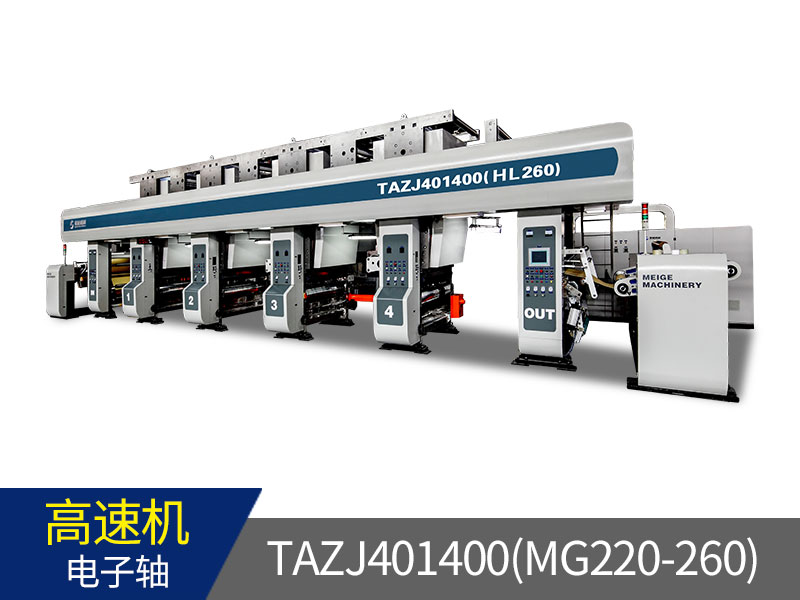 TAZJ401400(MG220)、(MG260)  高速電子軸裝飾紙自動凹版印刷機