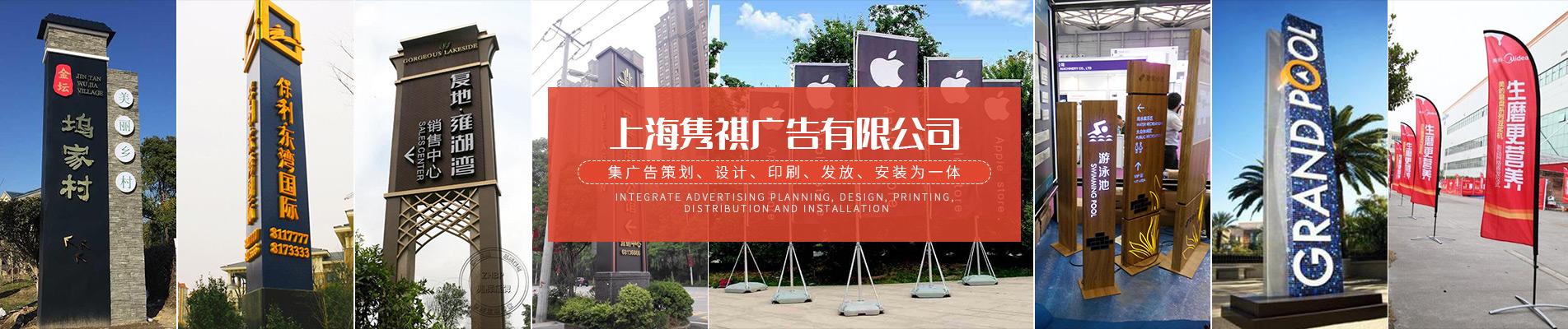 上海隽祺广告有限公司