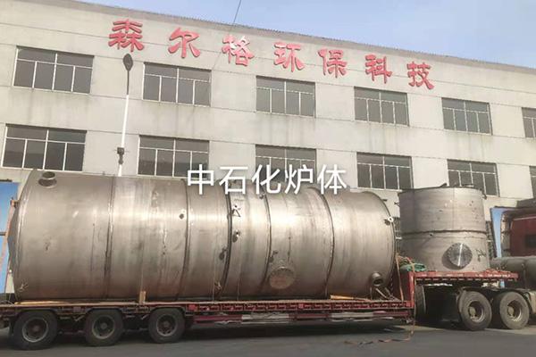 中石化爐體