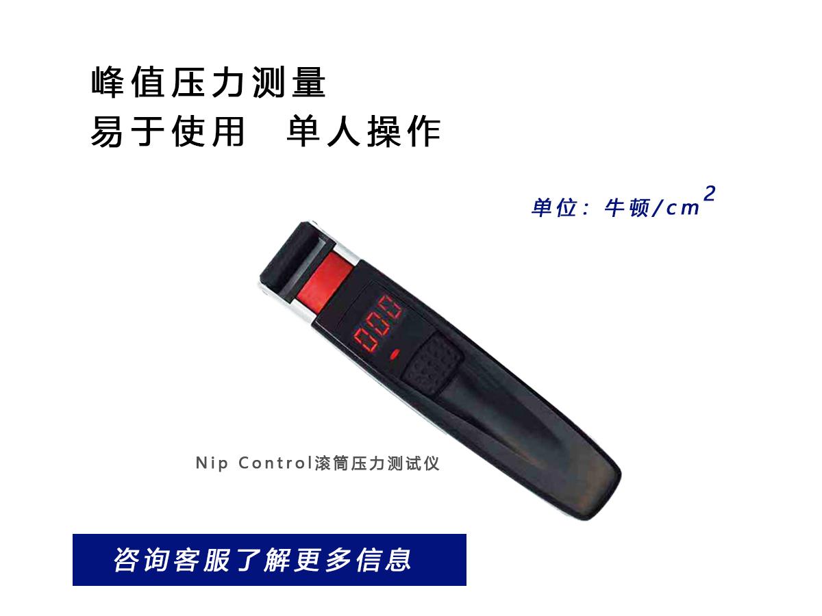 Nip Control 滚筒压力测试仪