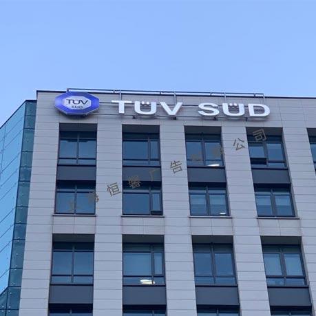TUV南德检测楼顶发光字LOGO标识