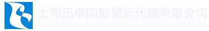 上海迅卓国际货运代理有限公司