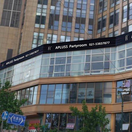 A+plus KTV楼顶招牌,金属发光字